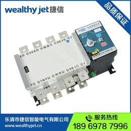 捷信XGLD630A3P双电源自动转换开关切换开关质量保证