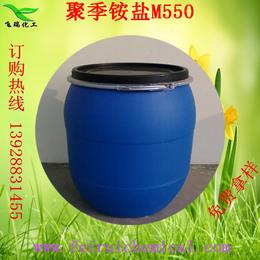 聚季铵盐M550 聚季铵盐7 M550化妆品原料 发水柔顺剂