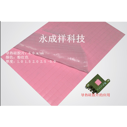 深圳永成祥厂家出售1-6.5W耐高温导热硅胶片