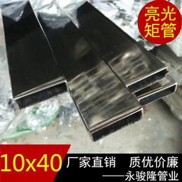 广东不锈钢矩形管 304扁通10x40mm