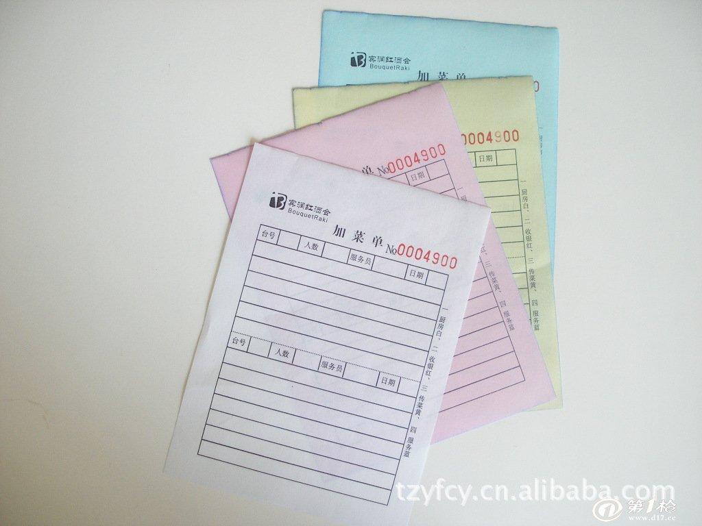 菜单,联单,收据,凭证,加菜单,酒店专用单据