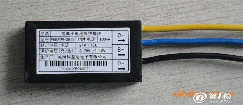 供应电动车锂电池组保护板
