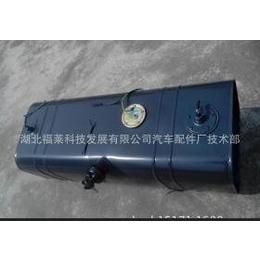 批量供应东风轻卡微卡汽车燃油箱50升 柴油箱