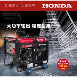 供应本田ET12000三相380V电动10kVA汽油发电机