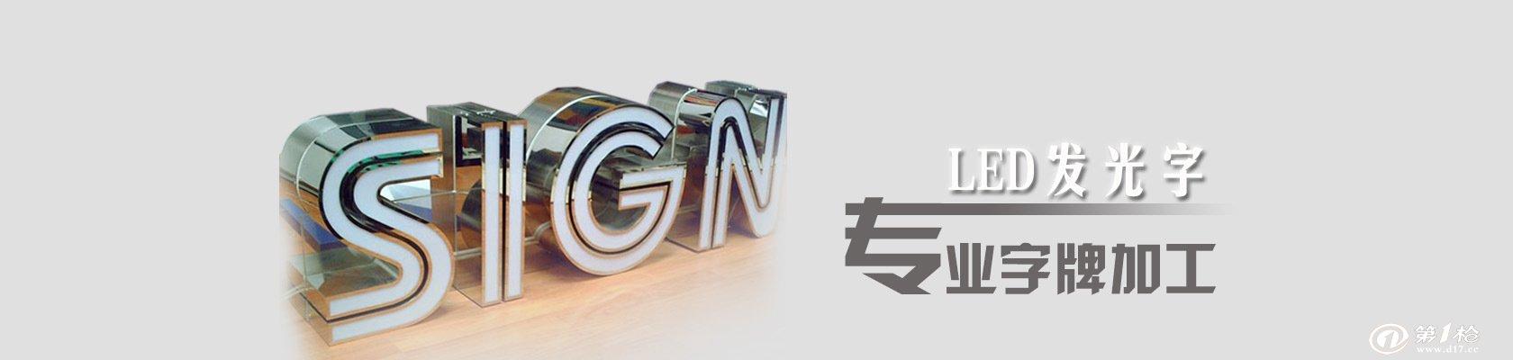 供应方兴广告雪弗雕刻字雪弗板雕刻字定做 氟碳烤漆字
