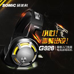 硕美科 G926 电脑游戏耳机7.1重低音