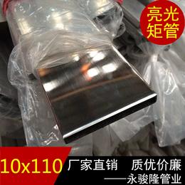 不锈钢管材定制 304扁通10x110mm 管材价格表