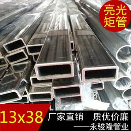 不锈钢矩形管批发商 304扁管13x38mm 钢管尺寸表