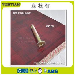 集装箱专用钉子 运货车厢木地板专用钉