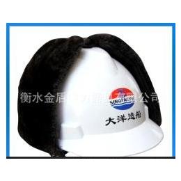 防寒帽 防护帽 安全帽 防寒安全帽