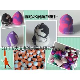 江门大汉厂家直销非乳胶粉扑片材混色葫芦棉缩略图