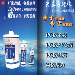 PC粘金属_PC粘PVC线_PC粘硅胶-高粘接力免费送样