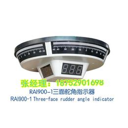 RAI900数字舵角指示器系统