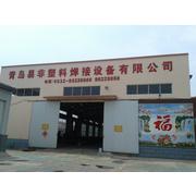 青岛易非塑料焊接qy8千亿国际有限公司