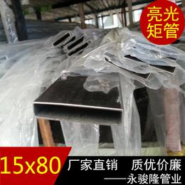 钢管价格 304不锈钢矩形管15x80mm 厚度规格齐全