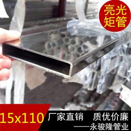 不锈钢矩形管供应 304钢管15x110mm 扁管价格表