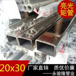 304不锈钢矩形管 0Cr18Ni9扁管20x30mm