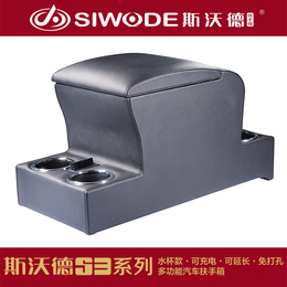 斯沃德汽车扶手箱S3-15奥德赛 .