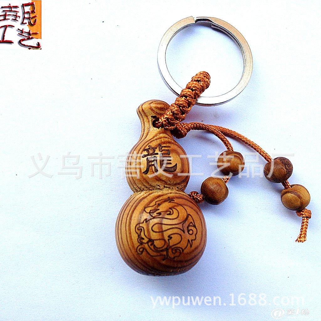精品十二生肖桃木小葫芦钥匙扣工艺品