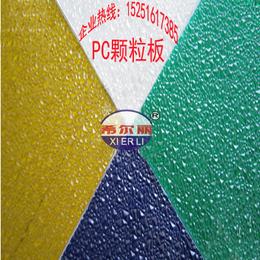 大同供应防紫外线PC钻石颗粒耐力板