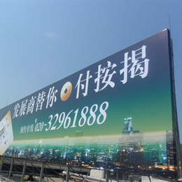 裕华 宣传平台广告喷绘