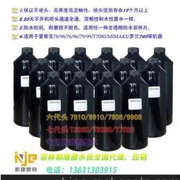 供应魅丽HDMK-00爱普生9908_菲林墨水_弱溶剂防水_菲林输出