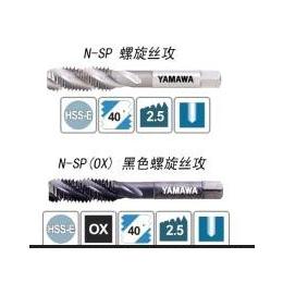 批发日本YAMAWA螺旋丝攻螺旋丝锥N-SP N-SP(OX)美制粗牙UNC