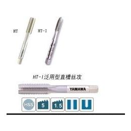 批发日本YAMAWA泛用型直槽丝攻直槽丝锥HT-I 手机两用公制粗牙M