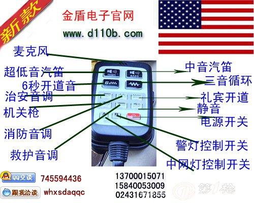 批发美国原装进口道奇400瓦道奇警报器pa630_防盗报警