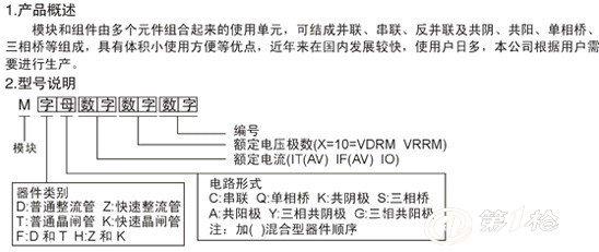 1、 桥堆,又名整流桥或者整流桥堆。主要分两大类:单相整流桥、三相整流桥。单相整流桥型号:KBPC、QL、QLF、BR。三相整流桥主要型号:SKBPC、SQL、SQLF、SBR。其电流从:5-300A,电压常规是600-1600V。 2、 整流桥模块,又名整流桥,属整流桥中的一类。同整流桥一样分两大类:单相整流桥模块、三相整流桥模块。单相整流桥模块型号:MDQ。三相整流桥模块型号:MDS、6RI、DF等等,其中三相整流桥的国内标准型号是MDS。电流:10-600A,电压:100-200