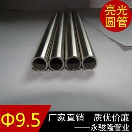304不锈钢管规格尺寸表 圆管9.5x1.0mm 价格多少钱