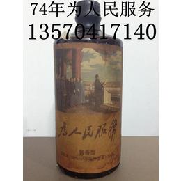 供应为人民服务茅台酒74年为人民服务酒