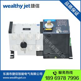 供应XGLD100A4P 双电源自动转换开关 隔离型双电源