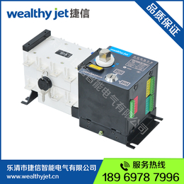 XGLD100A4P双电源自动转换 捷信双电源自动转换开关