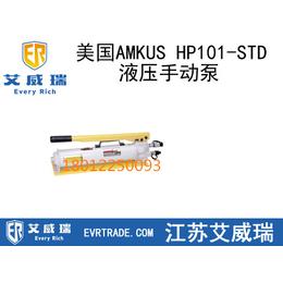 EVR推荐 HP101-STD美国AMKUS液压手动泵