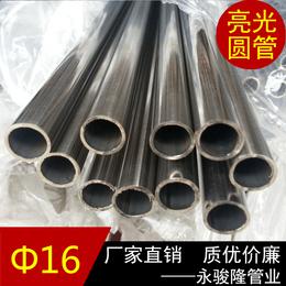 圆管厂家 SUS304不锈钢圆管16x1.0mm 不锈钢价格