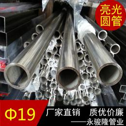 不锈钢圆管多少钱一米 19x1.0mm 304不锈钢管供应商