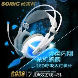 硕美科938 电脑游戏<em>耳机</em>头戴式语音游戏耳麦游戏7.1声道