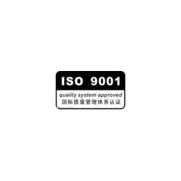 济宁ISO9001认证济宁市ISO9000认证的公司