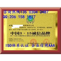 中国315诚信品牌如何办理缩略图
