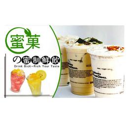 无锡蜜菓奶茶加盟奶茶店加盟流程免加盟费