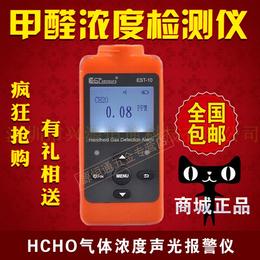 EST-10-CH2O室内甲醛浓度检测仪HCHO声光报警仪