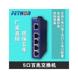 飞崧通讯ESD105系非网管型5口百兆工业级以太网交换机