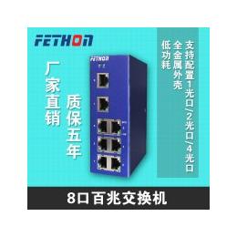 浙江工业交换机苏州飞崧通讯ESD108百兆工业以太网交换机