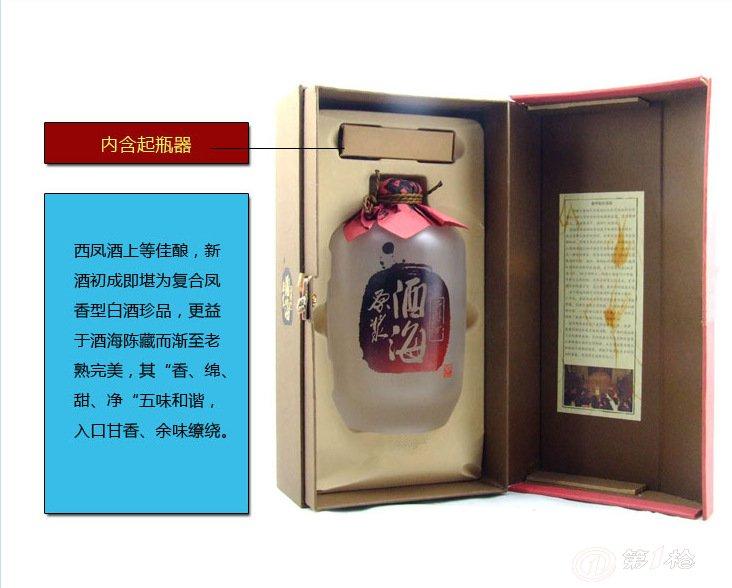 西凤酒酒海原浆x3 白酒 西凤酒专卖 中国名酒 批发团购优惠