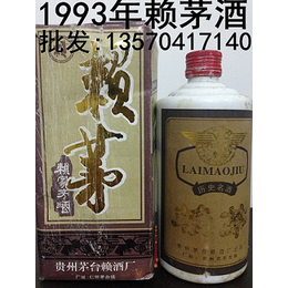厂家直销93年赖茅酒53度回归赖茅酒