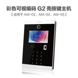 奥马科技-楼宇对讲系统彩色可视编码主机G2壳