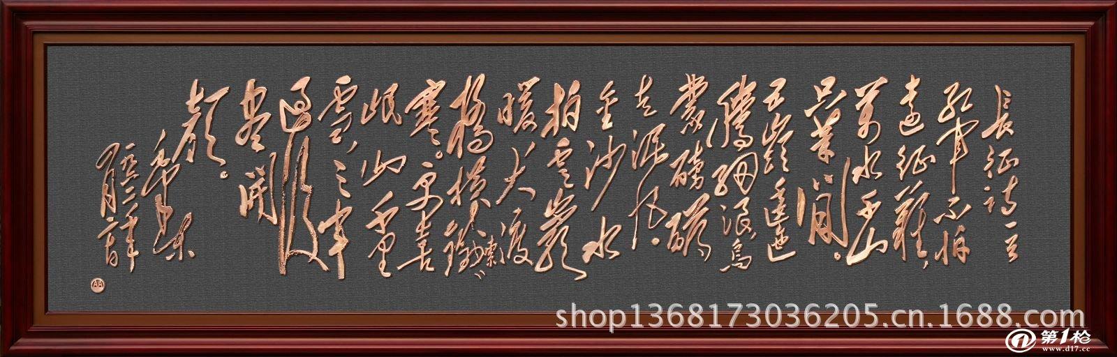 石家庄双恩紫铜浮雕工艺品5000*1600八骏图长征诗锦绣