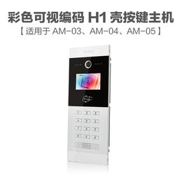 奥马科技-楼宇对讲系统可视编码主机H1