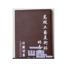 供应皮革收藏证书制作订购、专业制作各类皮革封套制造商